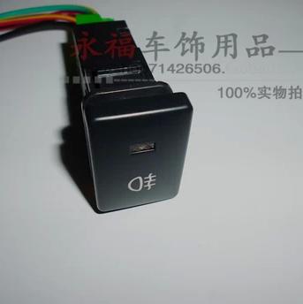 Free shipping Toyota prado highlander camry prius Fog Lamp Switch(China (Mainland))