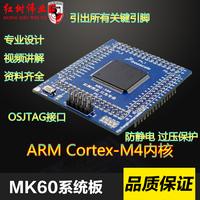 K60 freescale mk60dn512zvlq10 minimum system board k60 core board development board