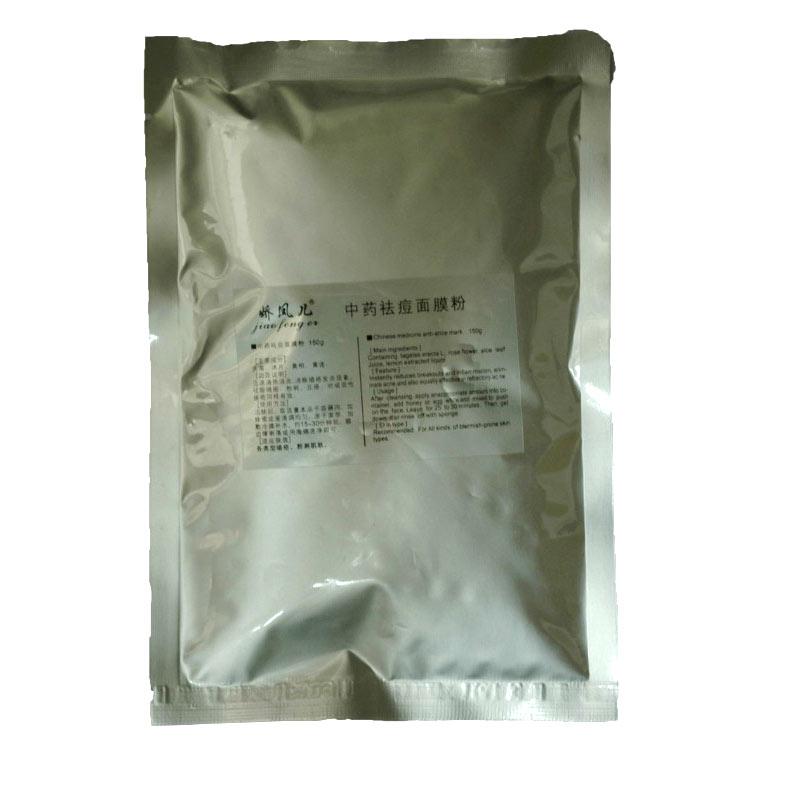 Jiaofeng seamless herbal powder mask anti inflammatory acne mask powder pure herbal mask powder acne(China (Mainland))