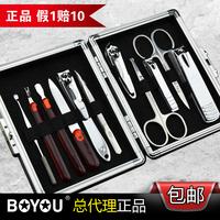Well-read nail art manicure set finger nail clipper plier 11 piece set beauty toiletry kit