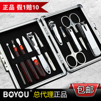 Well-read nail art manicure set finger nail clipper plier 11 piece set beauty toiletry kit