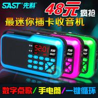 Xianke mini audio portable card radio mp3 music digital player small speaker