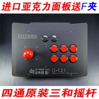 Original sanwa computer game controller arcade arc rocker acrylic panel  Free Shiping
