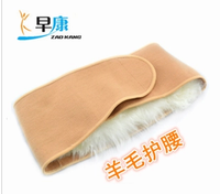 Fine wool cashmere waist support belt thermal the elderly care general thickening fur