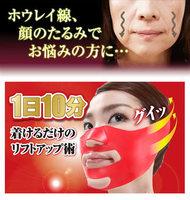 Houreisen face-lift small silica gel belt 3d mask - -