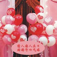 Love shaped 3.2g married balloon decoration birthday balloon print