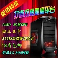Second hand computer host 7750 dual-core 2g ram quad-core motherboard independent graphics card assembled desktop