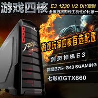E31230 v2 host i7 e3 planetesimal diy gaming computer host