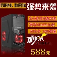 Intel quad-core host assembled desktop computer diy