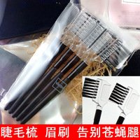 Professional dual eyelash comb eyebrow comb cosmetic brush cosmetic tools single