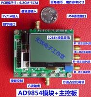 Ad9854 dds module dds development board signal generator band lcd frequency keysters