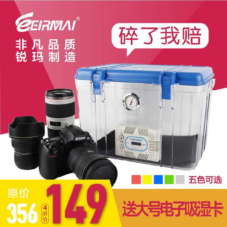 Eirmai slr camera moisture proof box lens storage box camera dry box photographic equipment Large(China (Mainland))