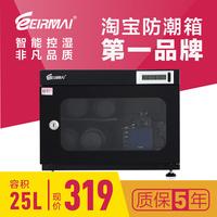 Eirmai electronic dry box dry box photographic equipment camera dehumidifying cabinet lens dry cabinet