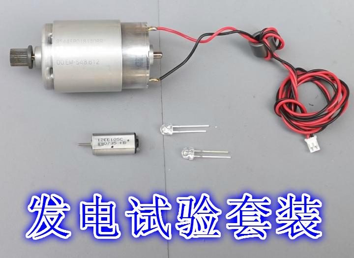 Generator set wind power generator 445 dc motor(China (Mainland))