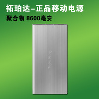 - u86 mobile power ultra-thin portable polymer 8600mah large capacity mobile power