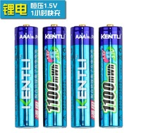 1.5v 2800mwh5 charge lithium battery 4 large capacity high quality