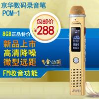 Capsoft recording pen pcm-1 8g gold microphone stick professional miniature hd recorder
