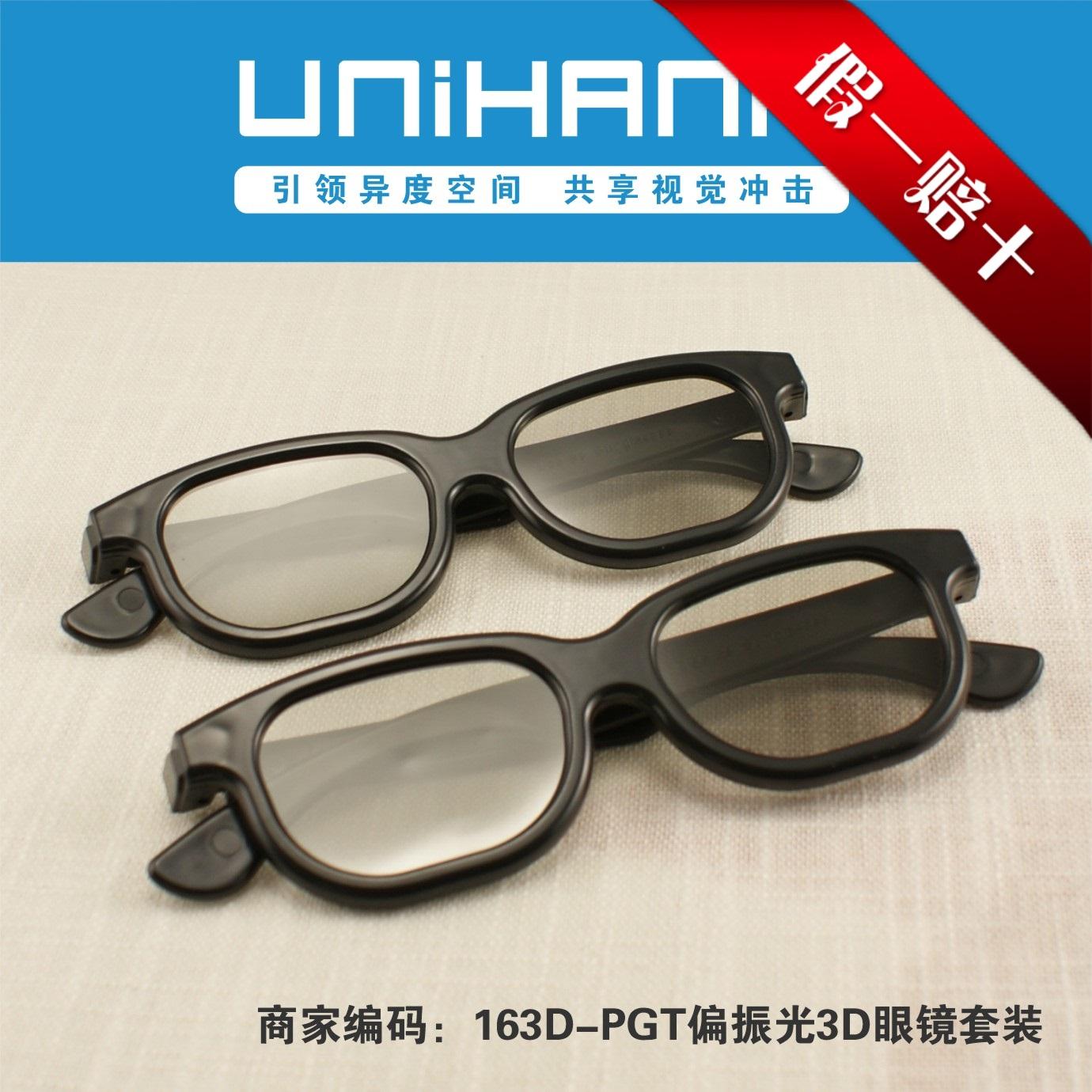 Set imax reald glasses polarized 3d display 3d(China (Mainland))