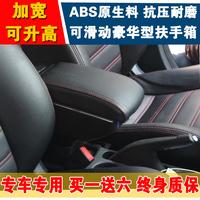 Ford armrest box fox special car central armrest box sliding with light hole-digging