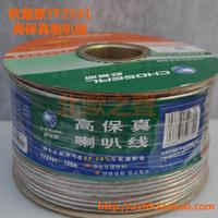 Akihabara yf2161 speaker cable around the line speaker wire none oxygen copper audio line
