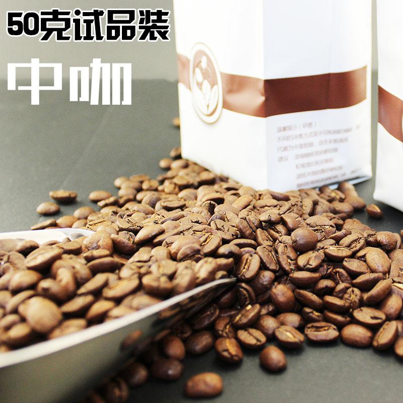 Free shipping 1500 meter altitude Yunnan arabica coffee beans medium roast 50 g bag