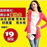 Modal sun protection clothing sunscreen air conditioning clothing sunscreen long-sleeve shirt air conditioning shirt cardigan