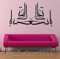 T126 New Islamic Muslim art,(ALLAH), Islamic Calligraphy Wall,car sticker