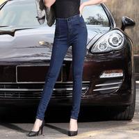 High waist women's elastic skinny jeans