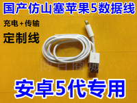 Domestic 5  for apple   mobile phone data cable longtai powder i5 5s  for apple   charger