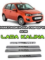 {Russia In Stock} 4Pcs/set Chrome Door Sill for Lada Kalina Stainless Steel Door Sill Scuff Plates Made in Russia Free Shipping