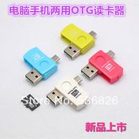5pcs/Rotating seal OTG card reader computer phones in one card reader OTG