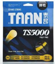 popular small tennis ball