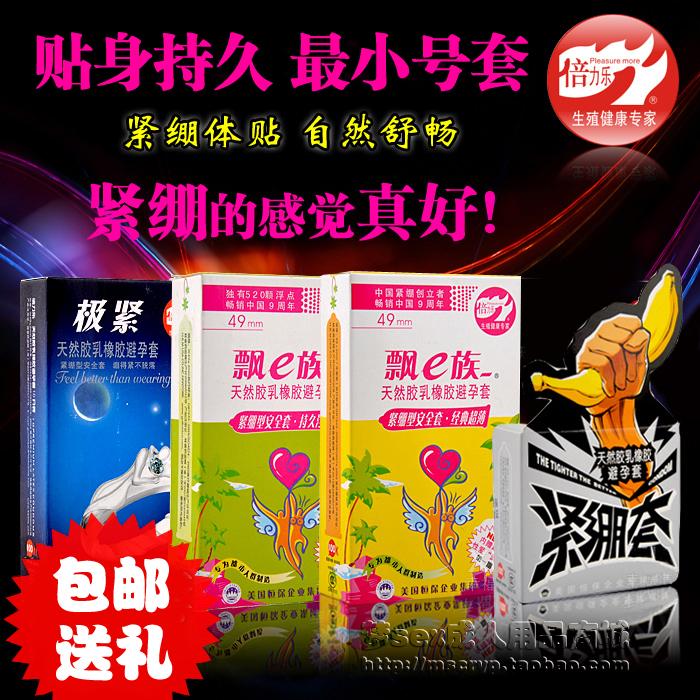 Pleasure more Small condoler delay condom lasting ultra-thin 4 box 26 combination(China (Mainland))