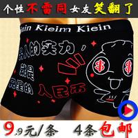 Cartoon personality male trunk 100% cotton panties adult u panties shorts