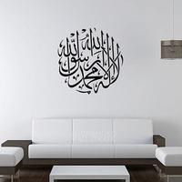 Wall Quote Decal Shahada Kalima Islamic Wall Sticker Art Vinyl Mural - Wall Sticker Home Decoration 60cmX60cm Free Shipping