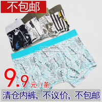 Male cool viscose seamless one-piece design panties u bags bamboo fibre sexy panties