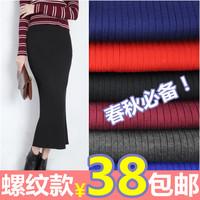Spring thread placketing slim hip skirt step slim bust skirt knitted bag skirt full dress female