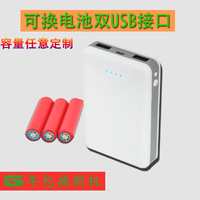 Battery mobile power charge treasure 18650 charger mobile power box