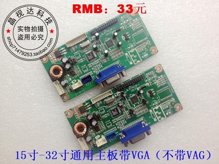Lcd monitor diy motherboard 14 - 32 general universal motherboard b . rtmc1b-1 10122(China (Mainland))