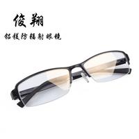 Aluminum magnesium alloy myopia glasses frame gold film radiation-resistant pc mirror box ultra-light aluminum magnesium Men