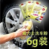 Free Shipping 10xCar clean washing powder concentrated car wash supplies foam car wash 6g