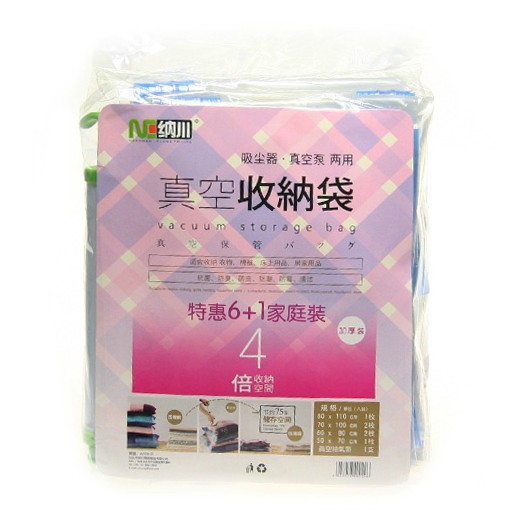 Vacuum compression bags 6 1 family pack d(China (Mainland))