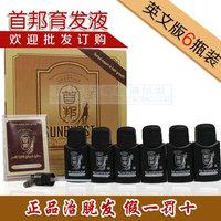 Sun hair fluid germinative chinese medicine antidepilation hair growth products germinative liquid 6 bottle