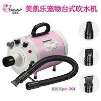 300-2400W household multi-functional pet blowing machine dog hair dryer free shipping