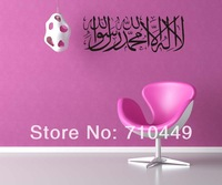 [Stay With You]Free shipping vinyl islamic sticker 1pcs/lot