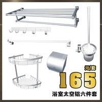 Bathroom bathroom space aluminum pendant bundle towel bar double towel rack basket