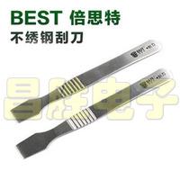 [ Hard - strong - resistant stainless steel aluminum BGA solder scraper ] split shell essential