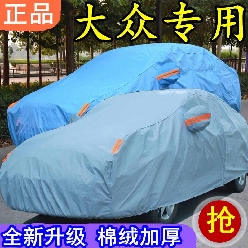 Volkswagen special car cover car cover new bora jetta polo lavida free car cover sun-shading steps leaps(China (Mainland))
