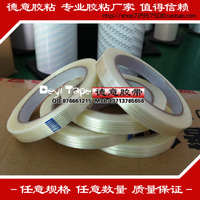 Fiber tape single face seccotine lines fiber tape glass fiber glue 10mm