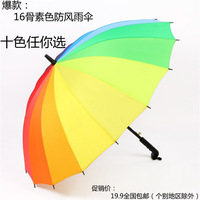 Fashion 16 Bone plain fabric Rainbow Umbrella,Long-handled umbrella,Straight Windproof umbrella, Creative Business Umbrella
